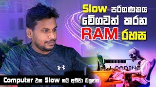 Ways to Make Your Computer Run Faster | Sinhala
