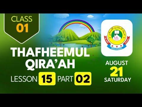 Download CLASS 1 THAFHEEMUL QIRA'AH  UNIT-15  PART-2 AUGUST (21/8/2021)