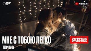 TERNOVOY - Мне с тобою легко (репортаж со съемок клипа)