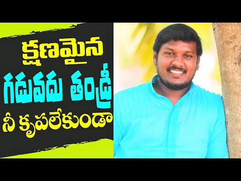 joshua gariki Telugu christian video songs KSHANAMYNA GADUVADHU