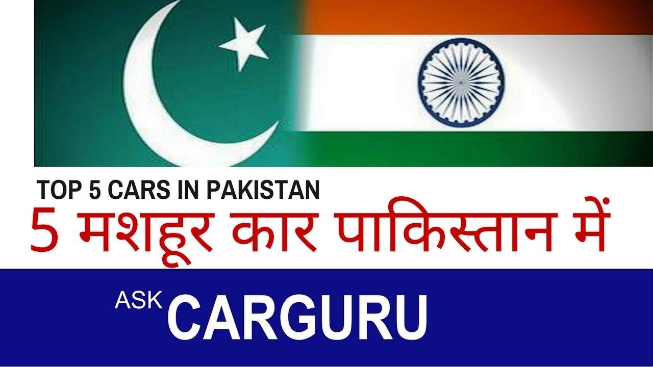 Top 5 Cars Of Pakistan CARGURU History Automobile Industries Toyota Suzuki Honda Nissan