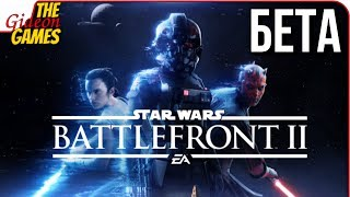 BATTLEFRONT 2: Star Wars ➤ НОВЫЕ ЗВЁЗДНЫЕ ВОЙНЫ [ОБТ]
