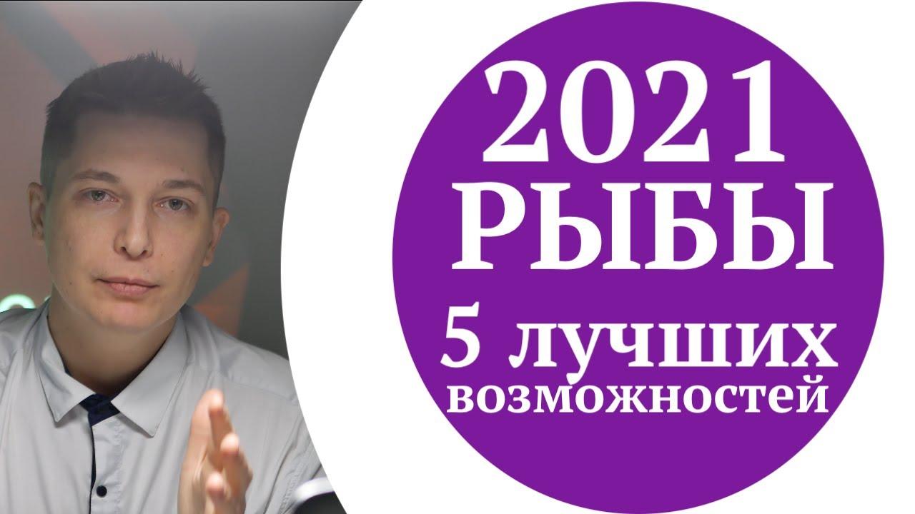Рыбы 2021 . Душевный гороскоп Чудинов Павел