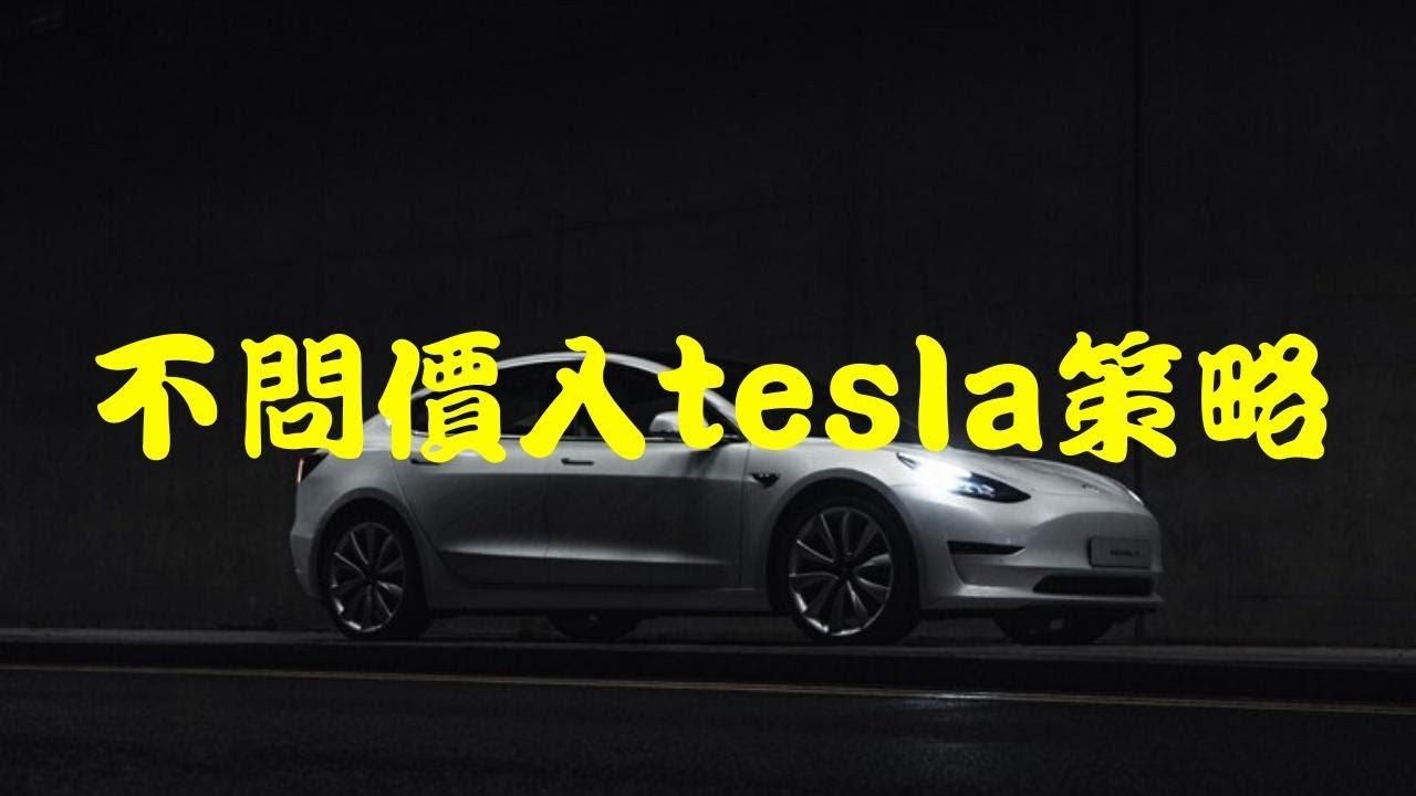 美國股市 | 美國股票tesla特斯拉電動車股票創新高 | 美國科網股票大泡沫 | 股神巴菲特出手原因 | 美股 | 香港股市 | 港股