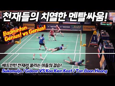 배드민턴 천재라 불리는 이들의 결승! 치열한 멘탈싸움! Gideon / Kevin Sanjaya Sukamuljo VS Koo Kien Keat / Tan Boon Heong