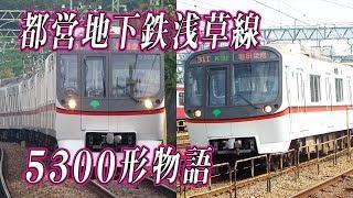 都営地下鉄浅草線 5300形物語 ~白い車体と音が特徴の電車のお話~ 【鉄道物語#1】(迷列車派生)