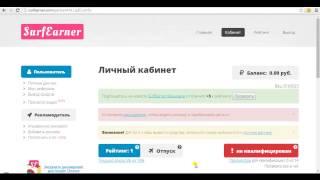 SurfEarner - установка расширения на браузер для просмотра рекламных баннеров