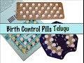 What are Birth Control Pills - Telugu