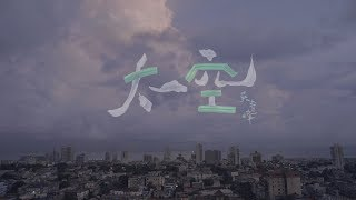 Cover images 吳青峰〈太空 Space〉Official MV