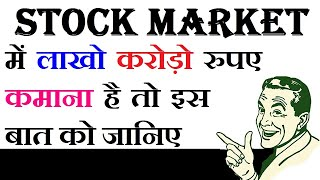 Stock market में लाखों करोड़ों कमाना है तो इस विडियो को देखिए|Long Term Investment In Stocks by SMkC