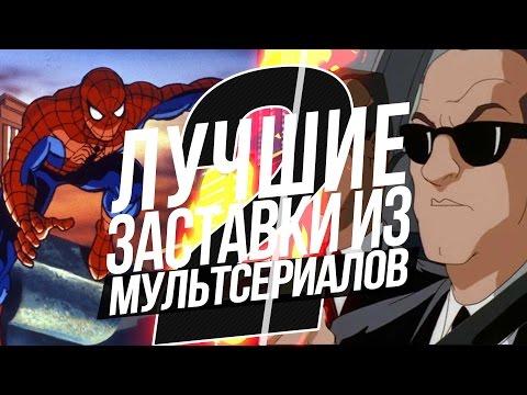 ЛУЧШИЕ ЗАСТАВКИ МУЛЬТСЕРИАЛОВ 90-Х ЧАСТЬ#2 !!!