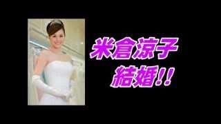 【衝撃映像】米倉涼子が電撃結婚!お相手は2歳年下の会社経営男性 前川恵 検索動画 30