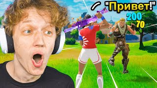 I Spectated a RUSSIAN pro that's better than CLIX in Fortnite…