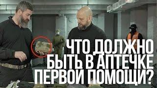 видео Аптечка АИ-2: состав, применение, хранение