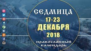Мультимедийный православный календарь на 17 - 23 декабря 2018 года