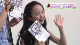 日本テレビ『7daysチャレンジTV「夢見るスーパーキッズ応援スペシャル」...