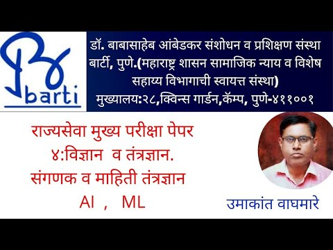 MPSC - State Services Main Exam - Science & Technology Computer & IT Artificial Intelligence, M. L.