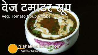 Veg Tomato Soup Recipe