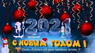 С Новым Годом ! 2021( Музыкальная открытка!) Новый год 2021 поздравления!✅