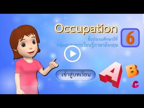 สื่อการเรียนรู้ ภาษาอังกฤษ ชั้นประถมศึกษาปีที่ 6 เรื่อง Occupation