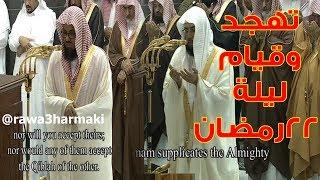 صلاة التهجد والقيام من الحرم المكي ليلة 22 رمضان 1438 للشيخ سعود الشريم وخالد الغامدي مع الدعاء