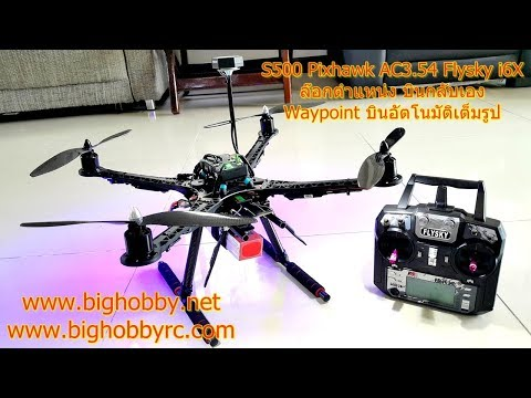 โดรน S500 Pixhawk AC3.54 Flysky i6X พร้อม Tele บินอัตโนมัติได้ โดยร้าน BIG Hobby