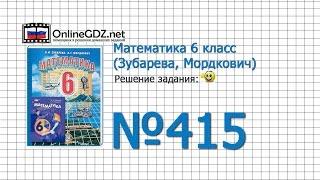 Задание № 415 - Математика 6 класс (Зубарева, Мордкович)