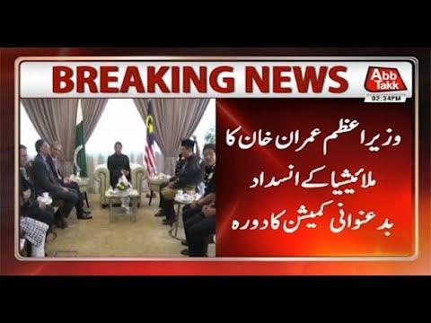 PM Imran Khan Visits Malaysia Anti Corruption Commission