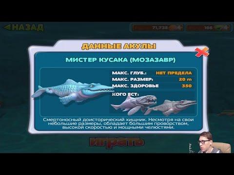 Прохождение игры Hungry Shark Evolution [Lets Play]