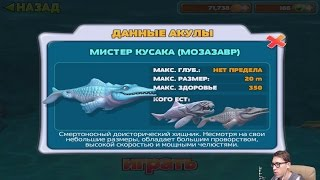 Прохождение HUNGRY SHARK EVOLUTION 8 - МИСТЕР КУСАКА (МОЗАЗАВР) Mr. Snappy