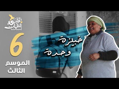 برنامج قلبي اطمأن | الموسم الثالث |الحلقة 6 | خبيزة وحدة | تونس - Qalby Etmaan - قلبي اطمأن