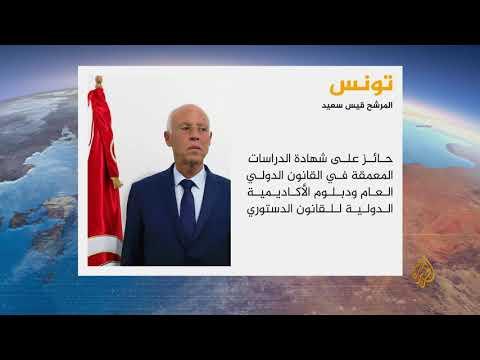 ???? تعرف على قيس سعيّد الحاصل على المركز الأول في الجولة الأولى من الانتخابات الرئاسية التونسية  - نشر قبل 34 دقيقة