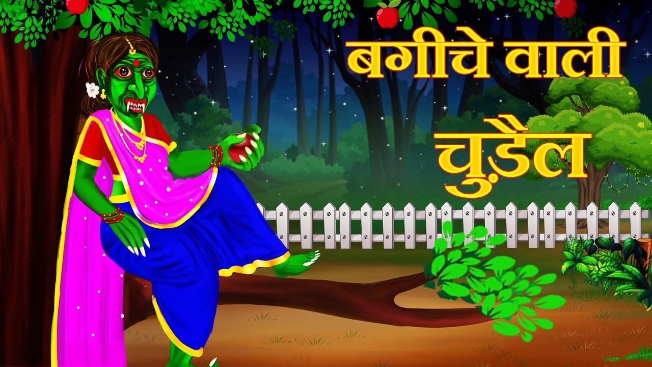 बगीचे वाली चुड़ैल | Bagiche Wali Chudail |  Hindi Horror Stories | Funny Stories 4U Adventure |