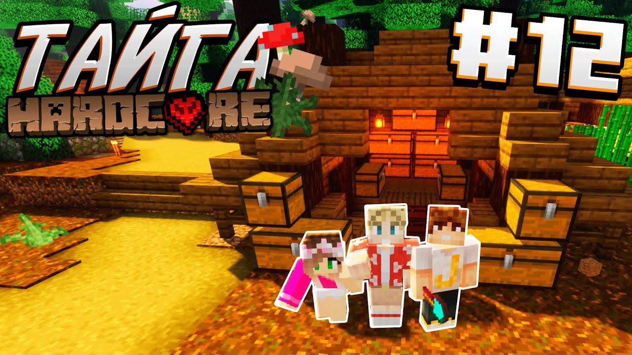 ВЫЖИВАНИЕ В ТАЙГЕ / #12 / СТРОИМ ПОДЗЕМНЫЙ СКЛАД ДЛЯ ВЕЩЕЙ! / Minecraft 1.16.2