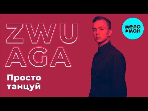 ZWUAGA - Просто танцуй Single