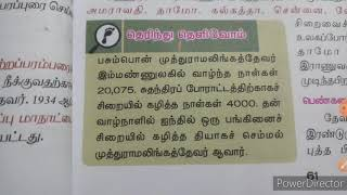 7th தமிழ், இயல் - 3 (தெரிந்து தெளிவோம்)