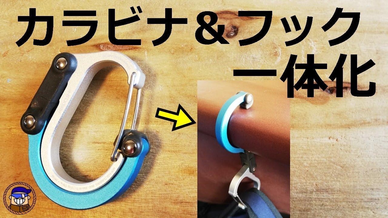 【カラビナが便利なフックに!】HEROCLIPヒーロークリップ仕事でもキャンプでも役立つツール紹介