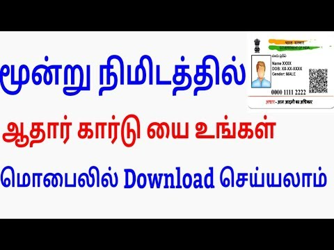 How to download aadhaar card 2019 | how to download aadhar card in mobile in tamil