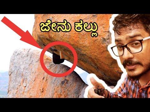 ಅರಸಿಕೆರೆ ಜೇನುಕಲ್ಲು ಬೆಟ್ಟದ ಒಂದು ನೋಟ |Travel vlog to Arsikere Jenukal Siddeshwara Temple |Kannada Vlog