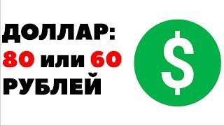 Доллар: 80 или 60 рублей? Прогноз курса доллара к рублю на октябрь 2018