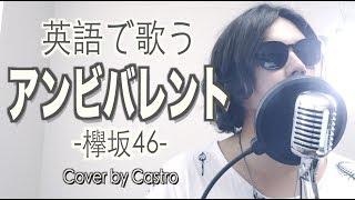 チャンネル登録もよろしく♪ Hi! 今回は欅坂46さんのアンビバレントを英語ver.で歌唱させてもらいました! JPOP「Ambivalent」by KeyakiZaka46 in English ver! 動画を ...