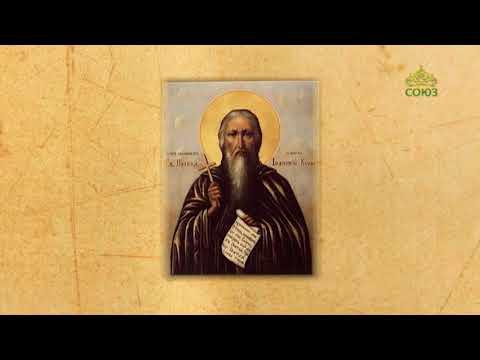 Церковный календарь. 17 ноября 2020. Преподобный Иоанникий Великий