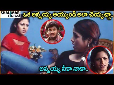 Manchu Manoj, Sadha, Varshita || Telugu Movie Scenes || Best Comedy Scenes || Shalimarcinema