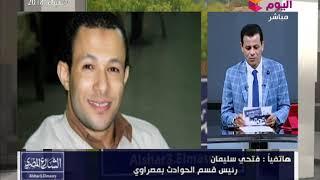 الشارع المصري مع محمود عبد الحليم| متابعة لأجواء الانتخابات الرئاسية 10-3-2018
