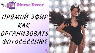 Как организовать фотосессию с крыльями прямой эфир Ольги Ольневой 18
