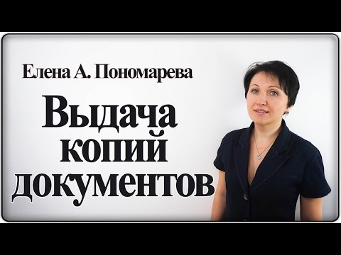 Работодатель обязан выдать работнику безвозмездно – Елена А. Пономарева