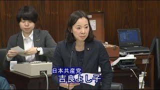 差別医大名公表求める 人権侵害許されない 吉良佳子 検索動画 30