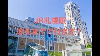 JR札幌駅の改札へのアクセス方法・行き方!南口・北口・西口・地下鉄から!