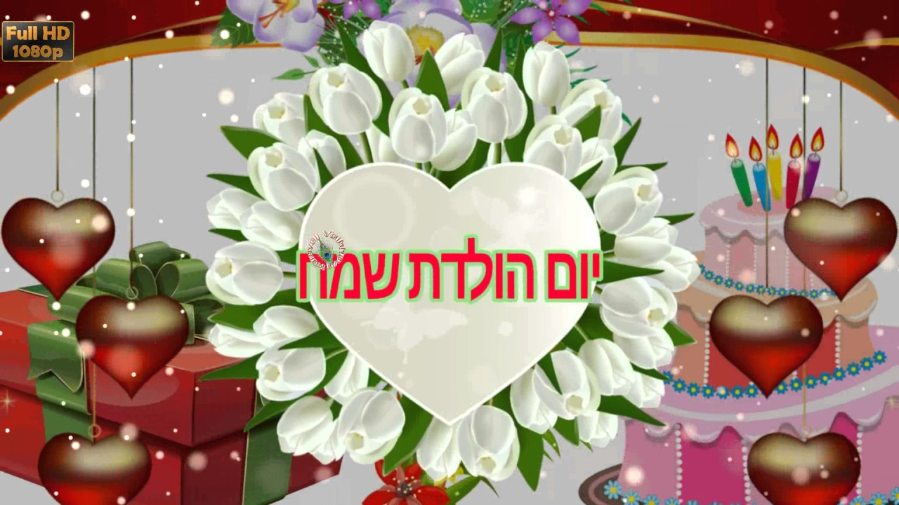 Birthday Wishes In Hebrew Greetings Messages Ecard Animation