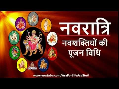 अप्रैल-२०१७-नवरात्रि---सम्पूर्ण-पूजन-विधि-|-navratri-pujan-vidhi-complete